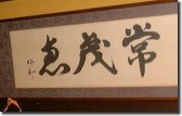 Tomoe Sign Above the Front Desk