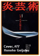 77th Issue Honoho Geijutsu, Cover