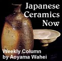 Japanese Ceramics Now -- A Weekly Column by Aoyama Wahei