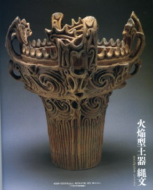 Fire-Patterned Vessel