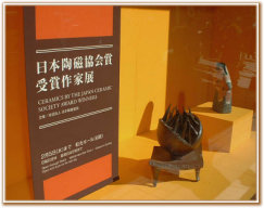 Window Display for 44th Annual Japan Ceramic Society Awards Exhibition