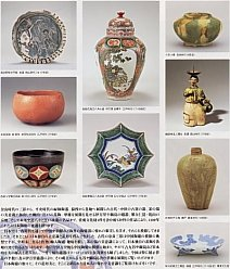Back page in Suntory Museum Exhibition Catalog
